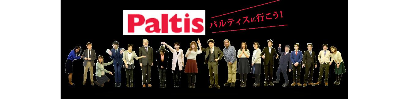 パルティスに行こう!